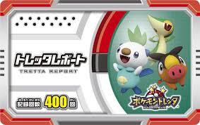Pokémon Tretta é finalmente revelado: marca se trata de uma máquina de arcade Images?q=tbn:ANd9GcRZhPtDfBHwCVhX9Dalj7SSf1RLtPQJ5Ea6hBkzmoFTblbkhAcq