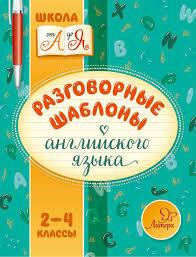 <b>Марина Селиванова</b> - <b>Разговорные</b> шаблоны английского языка ...