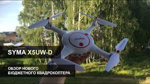 Обзор <b>квадрокоптера SYMA</b> X5UW-D. Усовершенствованная ...