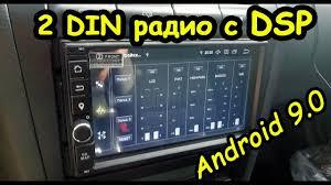 Обзор магнитолы с DSP на Android <b>9.0</b>! (<b>2 DIN</b>, Idoing) - YouTube