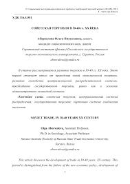 <b>Советская торговля</b> в 30-40 гг. Xx века – тема научной статьи по ...
