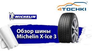 Зимние <b>шины Michelin X-Ice</b> Xi3 - 4 точки. Шины и диски 4точки ...