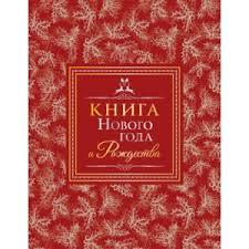 """<b>Книга Нового года и</b> Рождества. Нестерова Наталия - «""""Дом, в ..."""