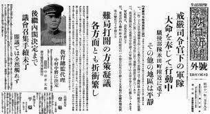「戒厳司令官・香椎中将」の画像検索結果