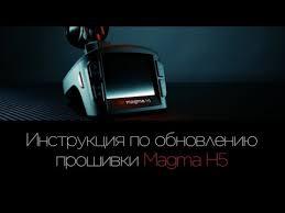 <b>Magma H5</b> - Trade-in | Автогир Калининград