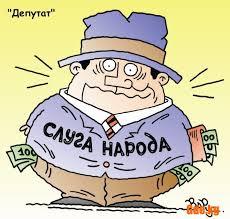Картинки по запросу зарплата депутата фото карикатура
