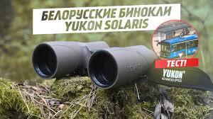 Белорусские <b>Бинокли Yukon Solaris</b> | Тест | Обзор - YouTube