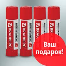 4 клея-карандаша <b>BRAUBERG</b> в подарок за покупку 10 <b>папок</b> ...