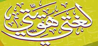 תוצאת תמונה עבור صور تخص اللغة العربية