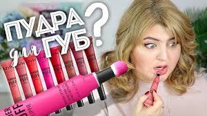 ПУДРА ДЛЯ ГУБ? <b>NYX</b> POWDER PUFF LIPPIE – СВОТЧ-ВИДЕО ...