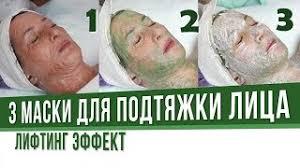 3 <b>МАСКИ для подтяжки овала</b> лица!!! – Мастерская Уюта