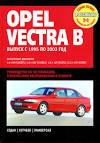Ремонт и обслуживание opel vectra-b с 1995