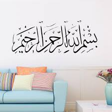 <b>High Quality</b> PVC <b>Islamic Wall</b> Sticker Calligraphy Wallpaper Home ...