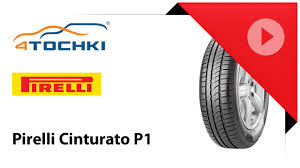 Летняя шина <b>Pirelli Cinturato P1</b> - 4 точки. Шины и диски 4точки ...