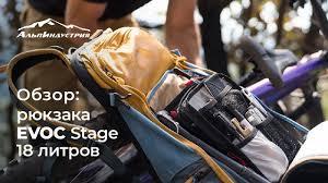Обзор велосипедного <b>рюкзака Evoc</b> Stage - YouTube