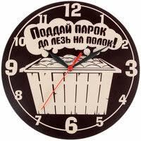 «<b>Настенные часы</b> Kitch Clock 3511837» — Результаты поиска ...