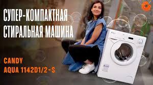 ОЧЕНЬ КОМПАКТНАЯ <b>стиральная машина Candy Aquamatic</b> ...