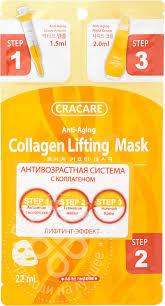 Купить Лифтинг-<b>маска для лица</b> Cracare с коллагеном <b>3</b> шага с ...