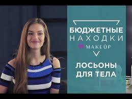 Бюджетные <b>лосьоны для тела</b> до 100 грн   MAKEUP.UA - YouTube