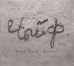 <b>Чайф</b> - <b>Кино, вино</b> и домино - слушать, все об альбоме