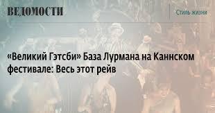 «<b>Великий Гэтсби</b>» База Лурмана на Каннском фестивале: Весь ...