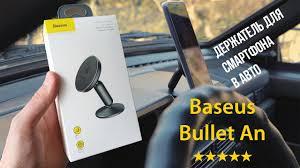 ЛУЧШИЙ АВТОДЕРЖАТЕЛЬ для смартфона <b>Baseus Bullet</b> An on ...