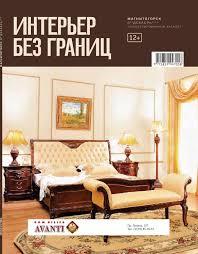 Интерьер Магнитогорск Декабрь 2013 №6(67) by int magnitogorsk ...