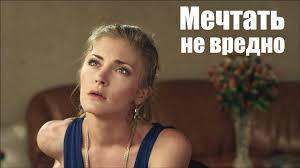 <b>МЕЧТАТЬ НЕ ВРЕДНО</b>, мелодрама о красивой любви, русские ...