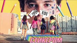 Open Kids – <b>Стикером</b> (Official Video) - YouTube