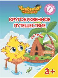 Книга Кругобуквенное путешествие. Остров А. <b>Пособие</b> для ...