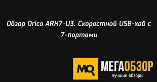 Обзор <b>Orico</b> ARH7-U3. Скоростной <b>USB</b>-<b>хаб</b> с 7-портами ...
