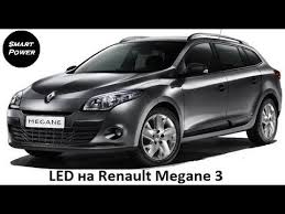 Ставим <b>LED</b> на Renaul Megane 3, 2012 года - YouTube