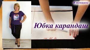 Как сшить <b>юбку</b> карандаш. Построение и раскрой - YouTube