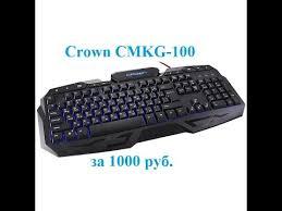 Обзор на бюджетную, игровую <b>клавиатуру Crown CMKG</b>-100 ...
