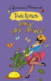 Книга «<b>Зачем коту</b> копыта?» <b>Луганцева</b> Татьяна Игоревна ...