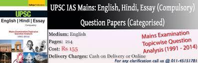book english hindi essay upsc mains examination topic wise  book english hindi essay upsc mains examination topic wise question analysis