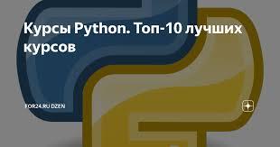 Курсы <b>Python</b>. Топ-10 лучших курсов | FOR24.RU Dzen | Яндекс ...