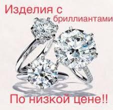Купить <b>ювелирные изделия</b> и <b>украшения</b> во Владивостоке. Цены ...