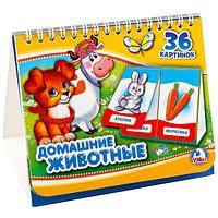 Книгу для детей домашние животные в Беларуси. Сравнить ...