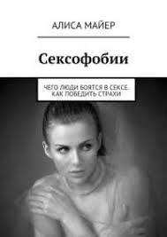 <b>Алиса Майер</b>, Сексофобии. Чего люди боятся в сексе. Как ...