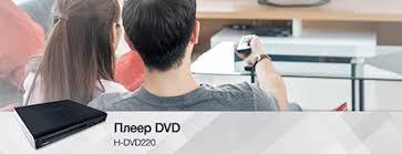 <b>Hyundai</b> представила <b>DVD</b>-<b>плеер H</b>-<b>DVD220</b> - DigiMedia.ru