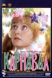 <b>Карнавал</b> (1981) - информация о фильме - советские фильмы ...