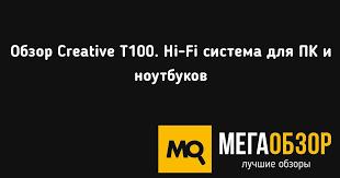 Обзор <b>Creative T100</b>. Hi-Fi система для ПК и ноутбуков ...