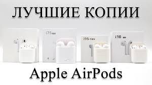 Лучшие бюджетные копии <b>AirPods</b>, наушники TWS i7S, i9S, i10 ...
