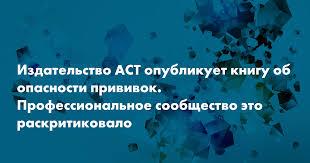 <b>Издательство АСТ</b> опубликует <b>книгу</b> об опасности прививок ...