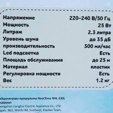 <b>Увлажнитель</b> воздуха ультразвуковой <b>NHL</b>-<b>230L</b> в Хабаровске ...