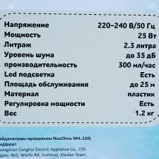 <b>Увлажнитель воздуха</b> ультразвуковой <b>NHL</b>-<b>230L</b> в Волжском ...