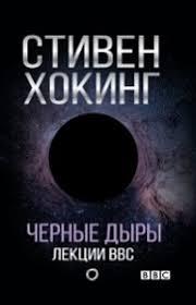 <b>Книга</b> Черные дыры. Лекции BBC <b>Хокинг</b> Стивен – купить <b>книгу</b> ...