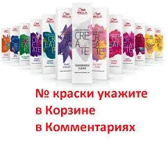 Купить Wella <b>Color Fresh</b> Create <b>Краска оттеночная</b>
