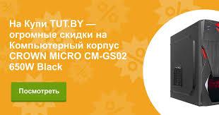 Отзывы Компьютерный <b>корпус CROWN MICRO CM-GS02</b> 650W ...